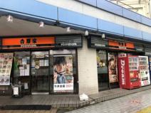 吉野家 竹ノ塚駅前店