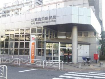 江東塩浜郵便局の画像1