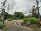 港南台西公園