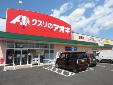 クスリのアオキ笠幡店の画像1
