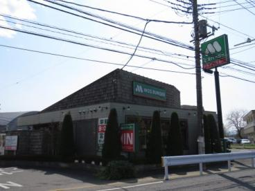 モスバーガー川越笠幡店の画像1