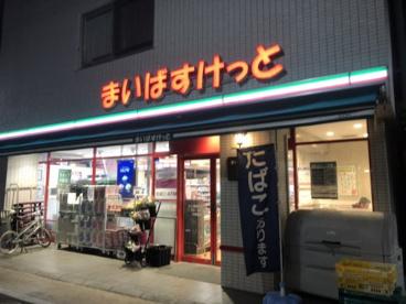 まいばすけっと 参宮橋駅前店の画像1