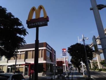 マクドナルド小禄店の画像1