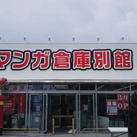 マンガ倉庫別館の画像1