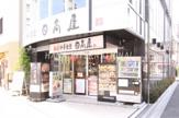 日高屋 ひばりケ丘北口店