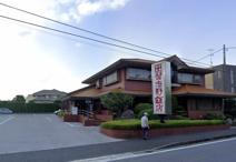 習志野飯店