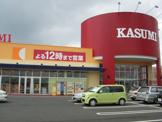 カスミ八街朝日店