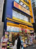 薬マツモトキヨシ六本木店