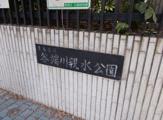 谷端川親水公園