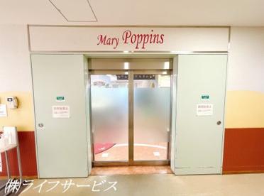メリーポピンズ保育園の画像1