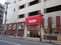 スーパー三和 相模大野店