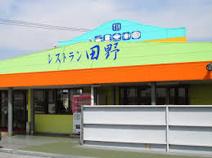 レストラン田野