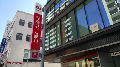 三菱UFJ銀行 市ヶ谷支店の画像1
