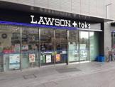 ローソン LAWSON+toks二子玉川店