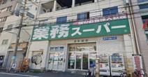 業務用スーパー日本橋