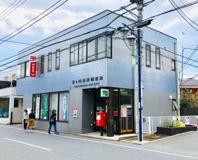 茅ケ崎海岸郵便局