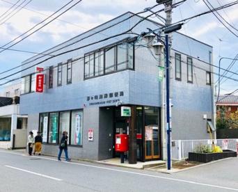 茅ケ崎海岸郵便局の画像1