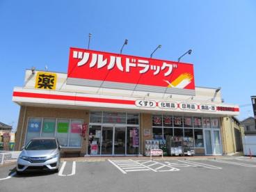 ツルハドラッグ宇都宮東峰町店の画像1