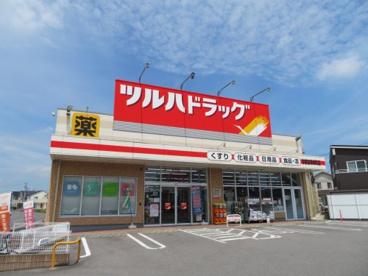 ツルハドラッグ宇都宮東峰町店の画像2