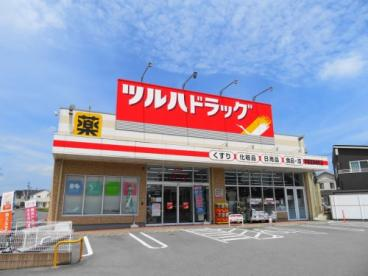 ツルハドラッグ宇都宮東峰町店の画像3