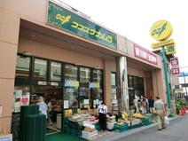 ココスナカムラ 町屋店