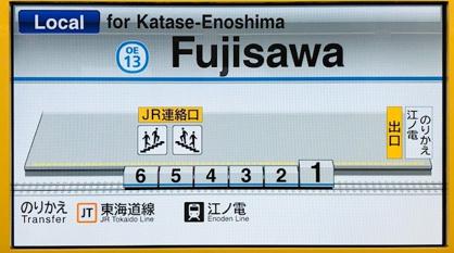 小田急 藤沢駅の画像3
