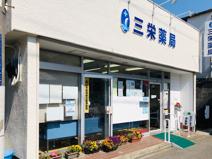 三栄薬局 本店