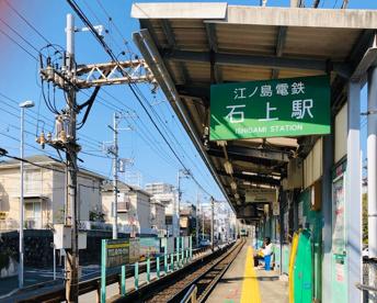 江ノ電 石上駅 の画像1