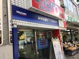 みずほ銀行 尾山台駅前出張所