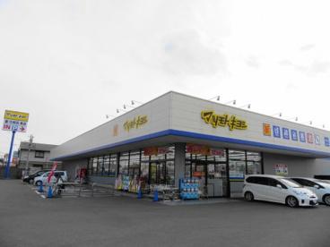 マツモトキヨシ平松本町の画像4