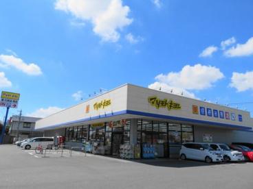 マツモトキヨシ平松本町の画像5
