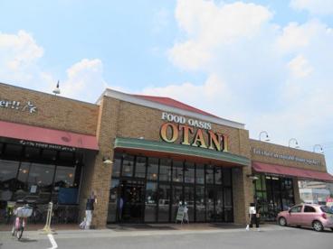オータニ平松店の画像2