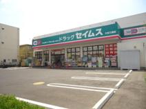 セイムス 大宮三橋店