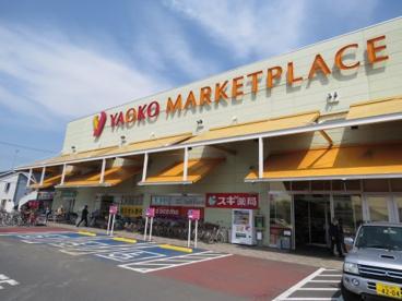 ヤオコー川越山田店の画像1