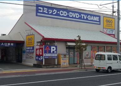 ゲオ 姫路飾磨店の画像1