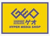 ゲオ 姫路車崎店の画像1