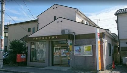 宇都宮吉野郵便局の画像1
