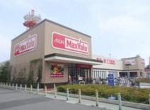 マックスバリュ 竹の塚店
