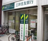 三井住友銀行 茗荷谷支店