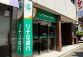 りそな銀行 神楽坂支店