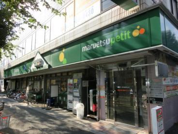 maruetsu(マルエツ) プチ 大和町店の画像1