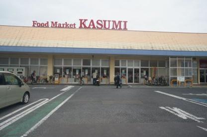フードマーケットカスミ高萩店の画像1