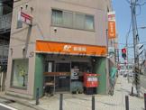 星川駅前郵便局