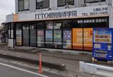 ITTO個別指導学院入間仏子校