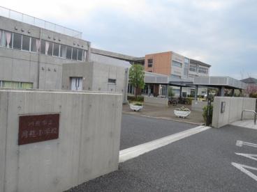 川越市立月越小学校の画像1