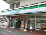 ファミリーマート川越通町店