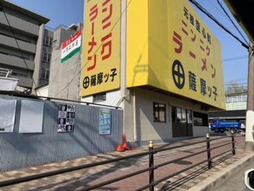 薩摩っ子ラーメン鴫野店の画像1