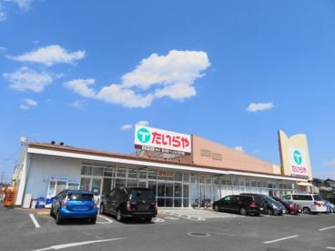 たいらや姿川店 の画像1