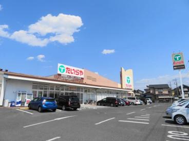 たいらや姿川店 の画像2
