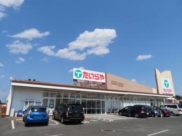 たいらや姿川店 の画像3